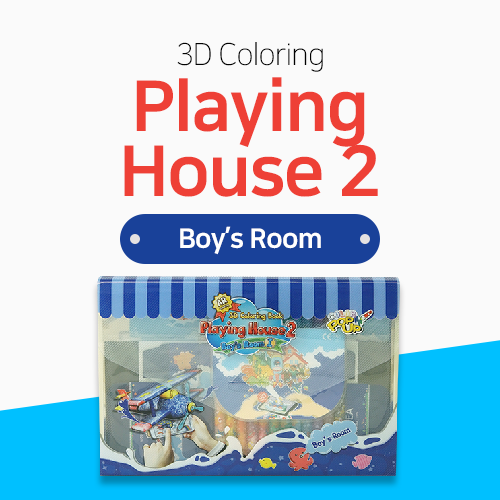Playing House 2 (Boy's Room)